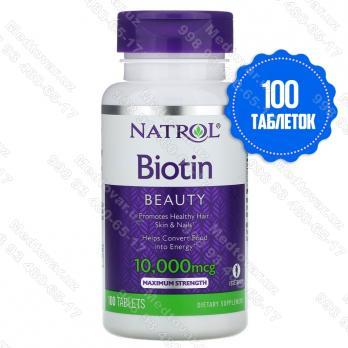 Биотин Natrol 10000 mcg, 100 таблеток