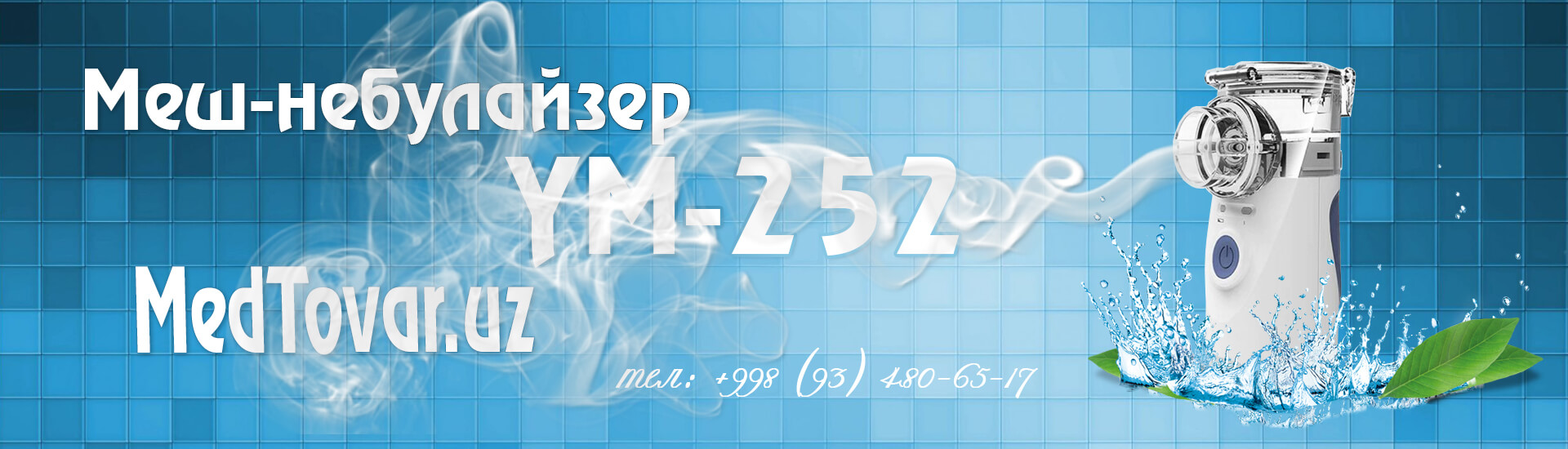Меш-небулайзер YM-252